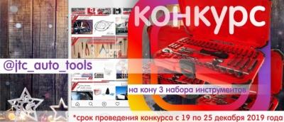 Конкурс от JTC Auto Tools