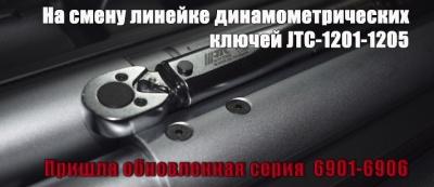 На смену динамометрическим ключам линейки JTC-1201-1205 пришла серия 6901-6906