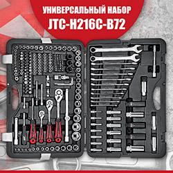 Внимание! Новинка! Универсальный набор инструментов JTC-H216C-B72
