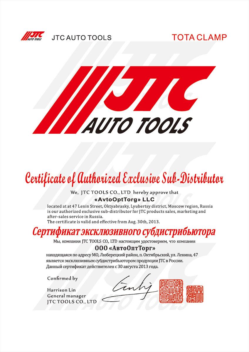 Сертификат эксклюзивного субдистрибьютора JTC Auto Tools