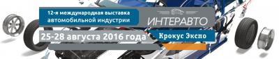 JTC Auto Tools примет участие в выставке «ИНТЕРАВТО 2016»