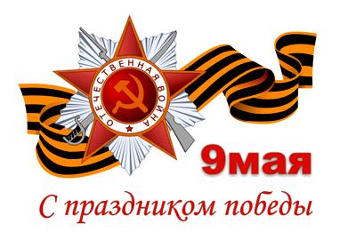 Поздравляем с Великим праздником – Днем Победы!