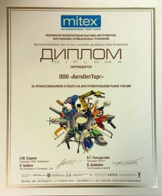 Итоги участия в международной отраслевой выставке «MITEX 2016»
