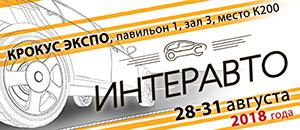 Приглашение на выставку Интеравто-2018