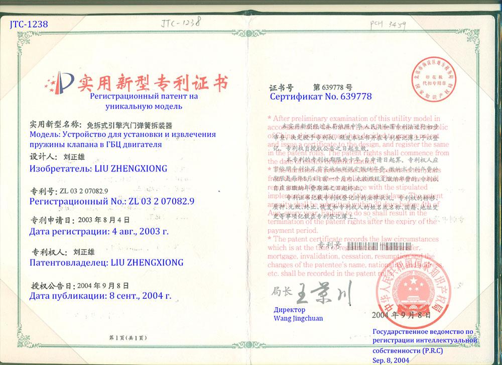 Патент JTC-1238