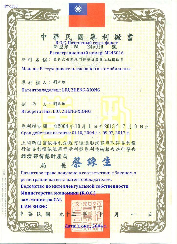 Сертификат JTC-1238