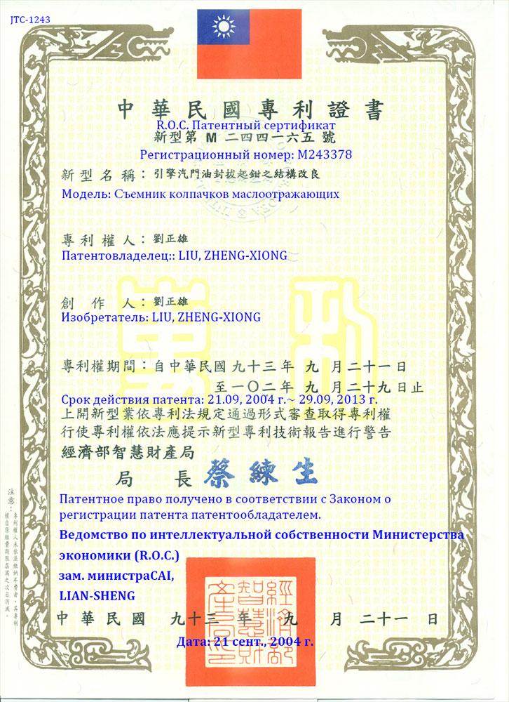 Сертификат JTC-1243
