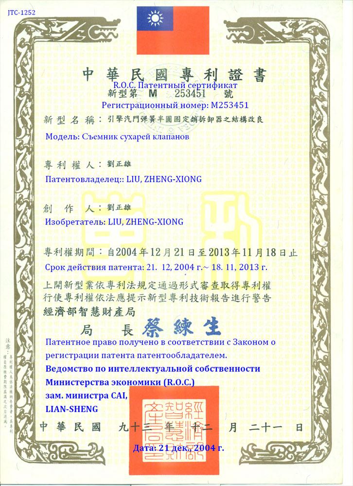 Сертификат JTC-1252