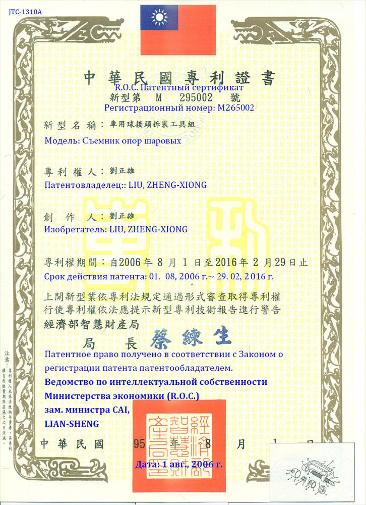 Патент JTC-1310A