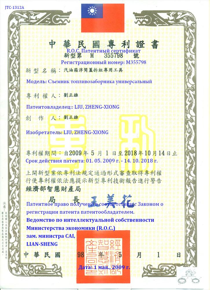 Патент JTC-1312A