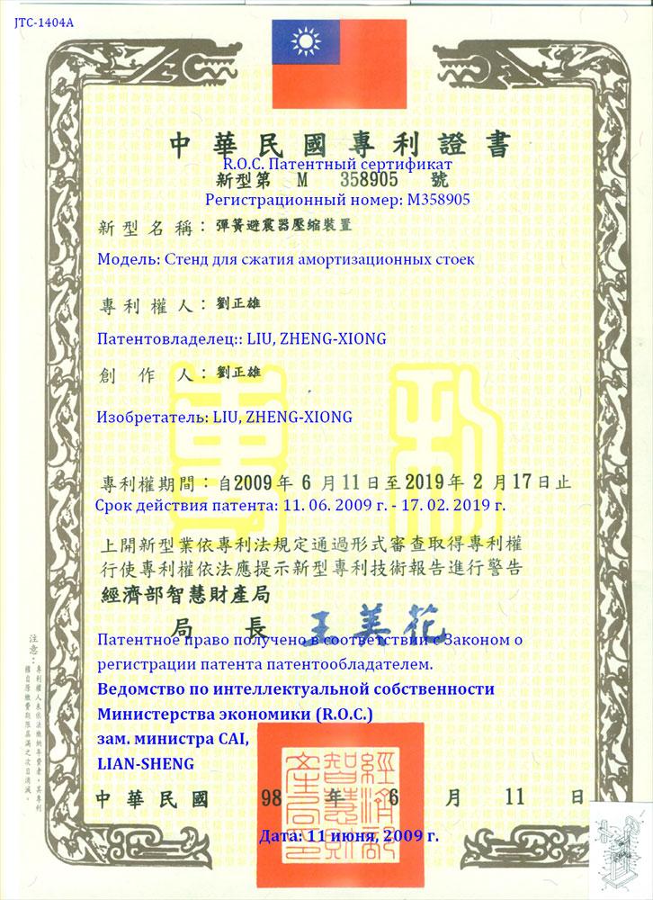 Сертификат JTC-1404A