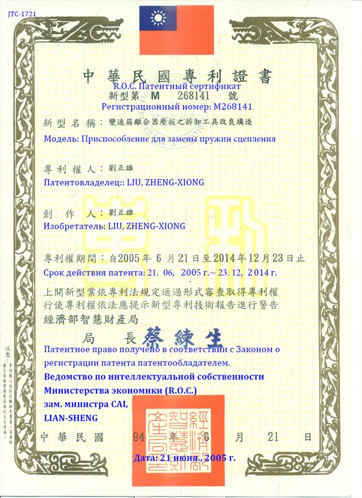 Патент JTC-1721
