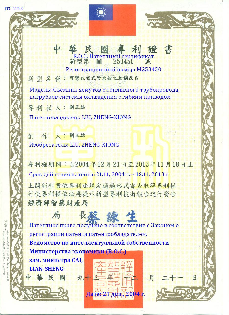 Патент JTC-1812