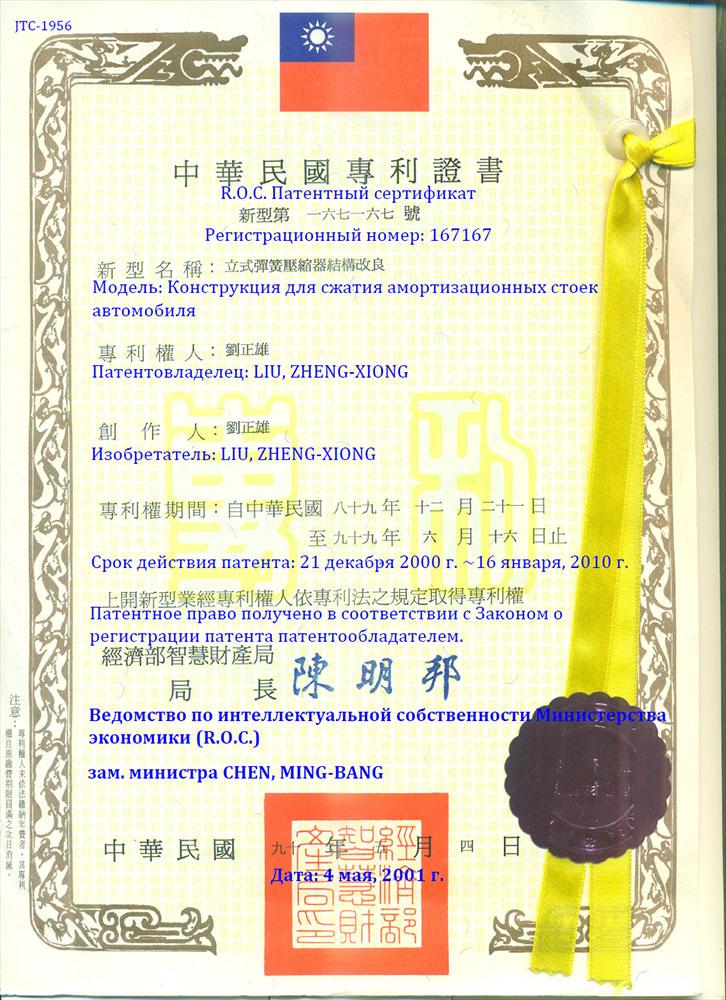 Патент JTC-1956