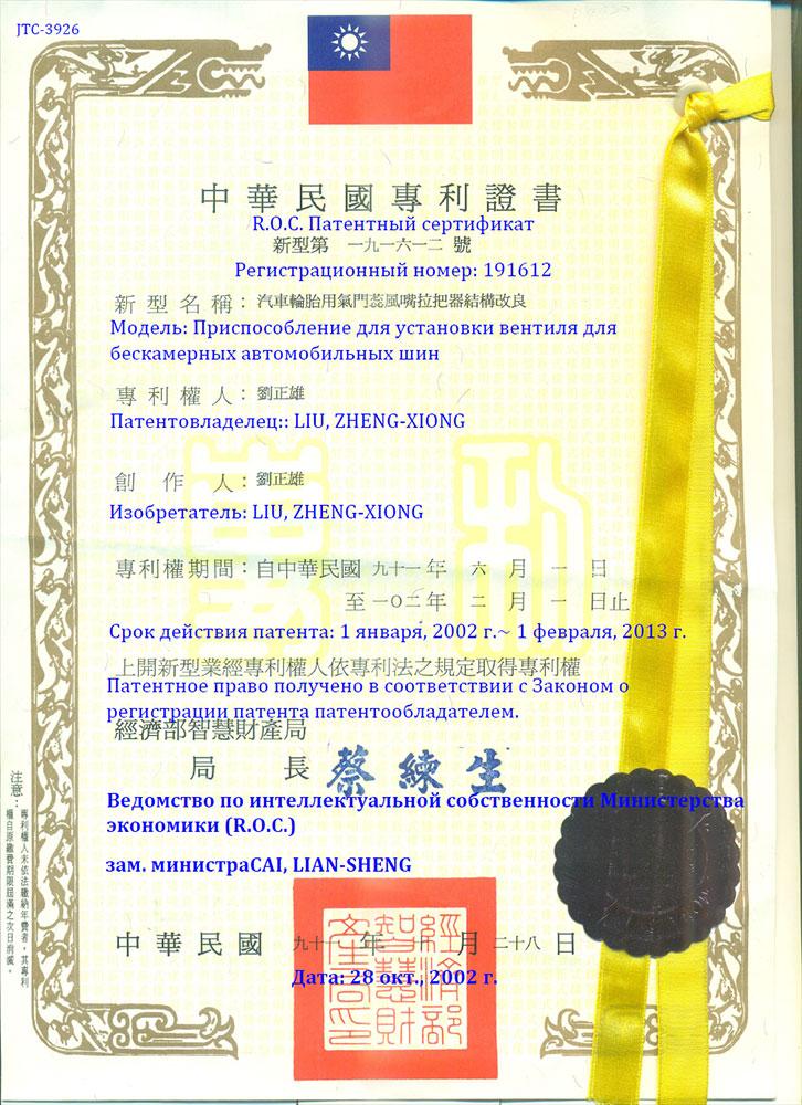 Патент JTC-3926