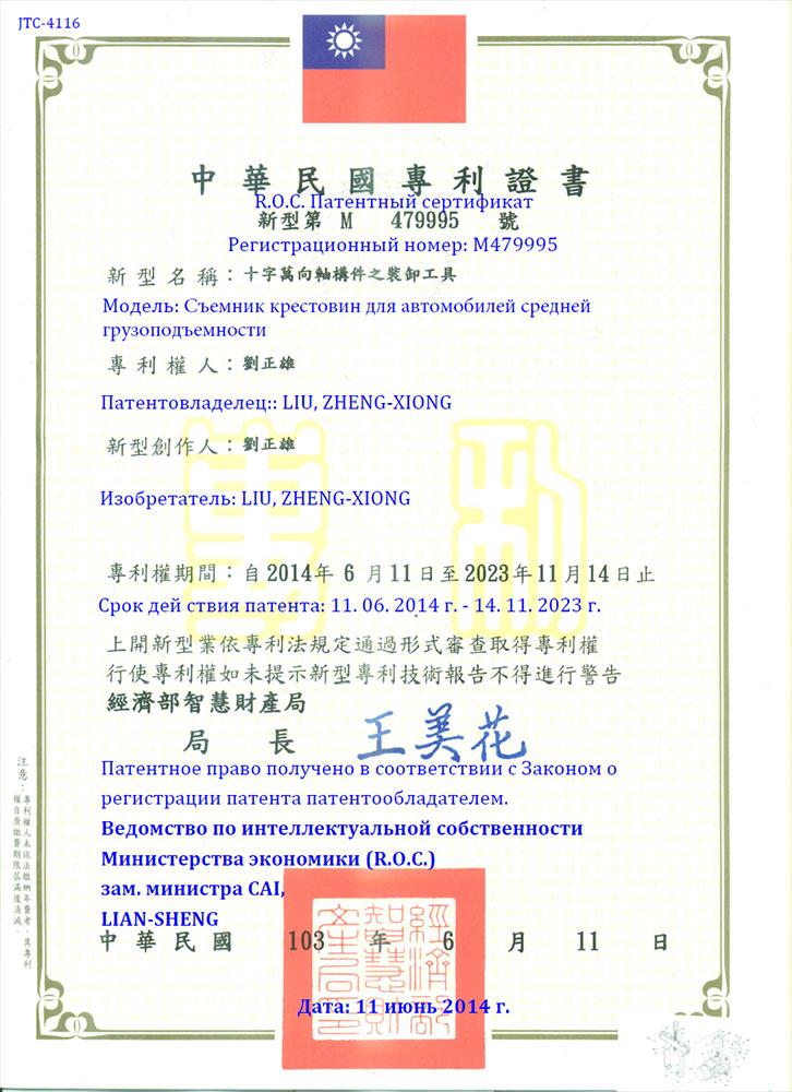 jtc 4116 jtc patent certificate 20161203 23 - Съемник для крестовин карданного вала
