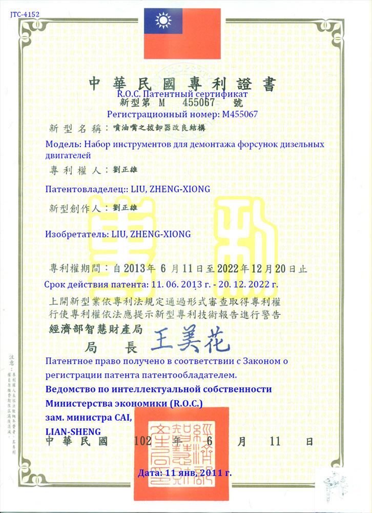 Патент JTC-4152