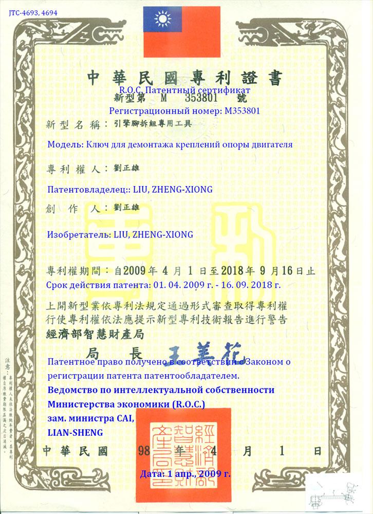 Патент JTC-4694