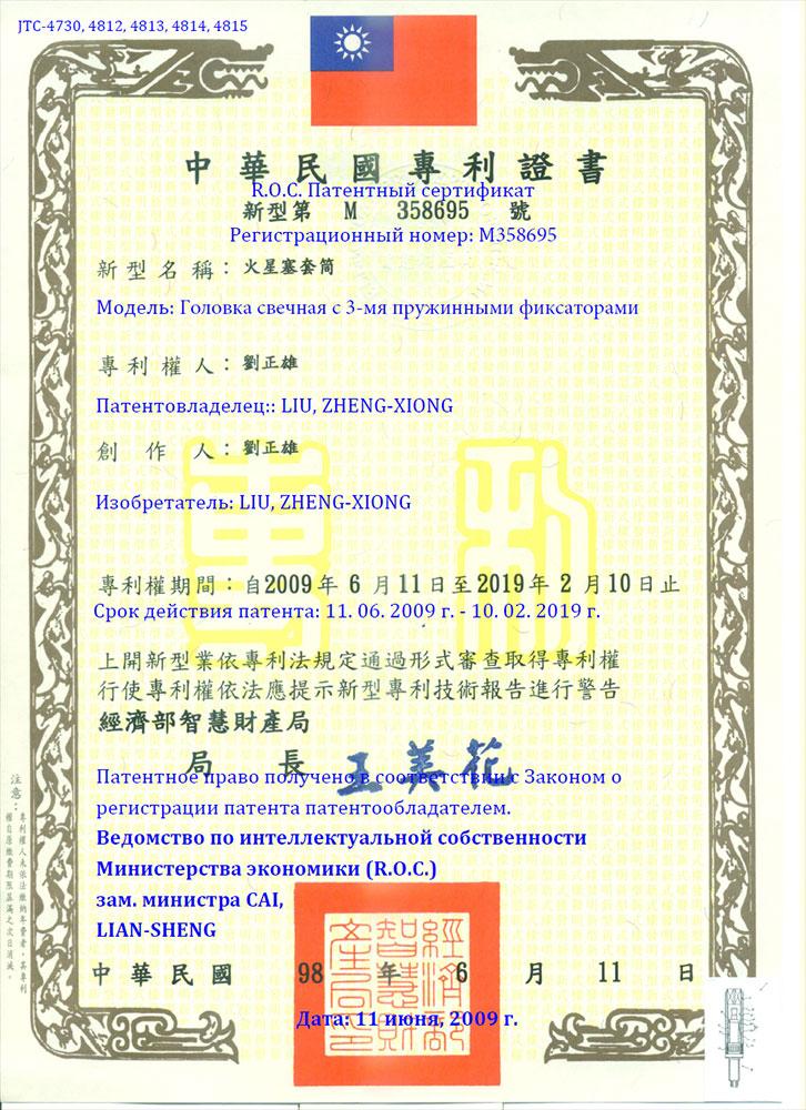 Патент JTC-4730