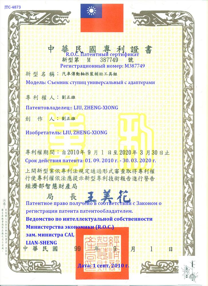 Патент JTC-4873