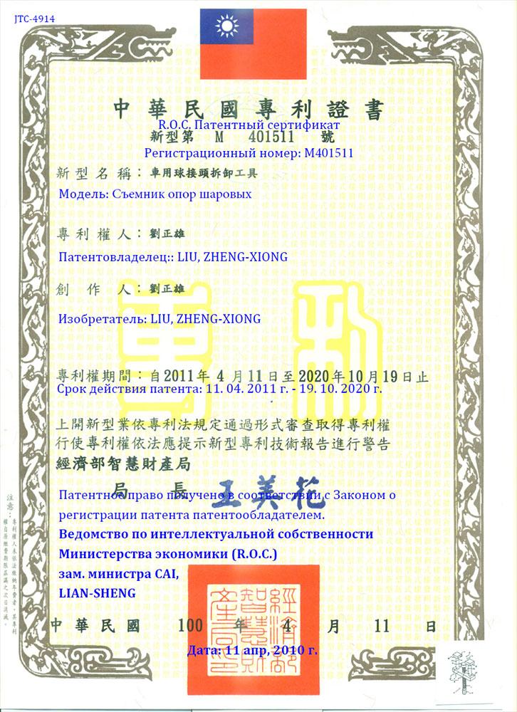 Патент JTC-4914